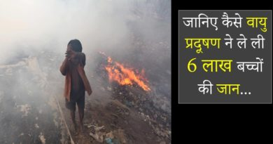 pollution_child